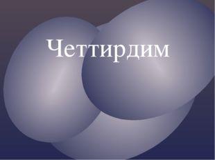 Четтирдим