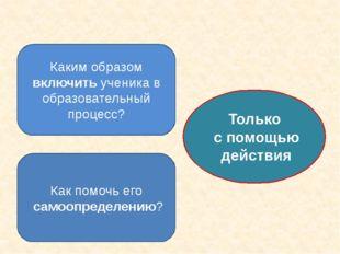 Отличительные особенности ФГОС 2. Основная цель – развитие личности на осно