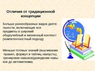 Отличительные особенности ФГОС 4. Изменения в учебных планах: - Изменения в