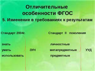 Особенности УМК 1) Большинство заданий построены с акцентом на практическую и