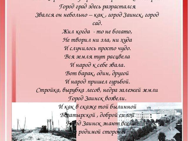 За долами, за горами, за широкими полями Было царство государство на российск...