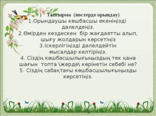 Ә)Тапсырма(постерде орындау) 1.Орындаушы көшбасшы екеніңізді дәлелдеңі