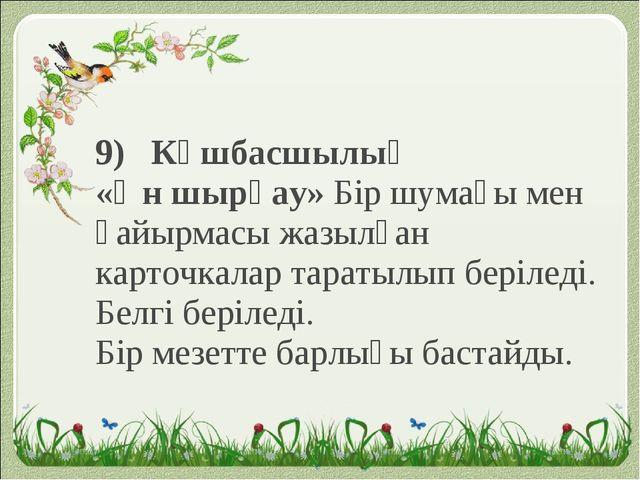 9) Көшбасшылық «Ән шырқау»Бір шумағы мен қайырмасы жазылған карточкалар та...