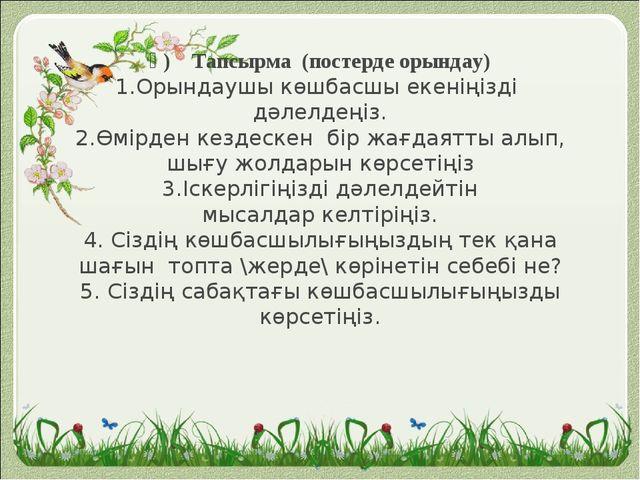 Ә)Тапсырма(постерде орындау) 1.Орындаушы көшбасшы екеніңізді дәлелдеңі...
