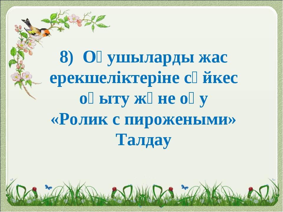 8) Оқушыларды жас ерекшеліктеріне сәйкес оқыту және оқу «Ролик с пирожеными»...