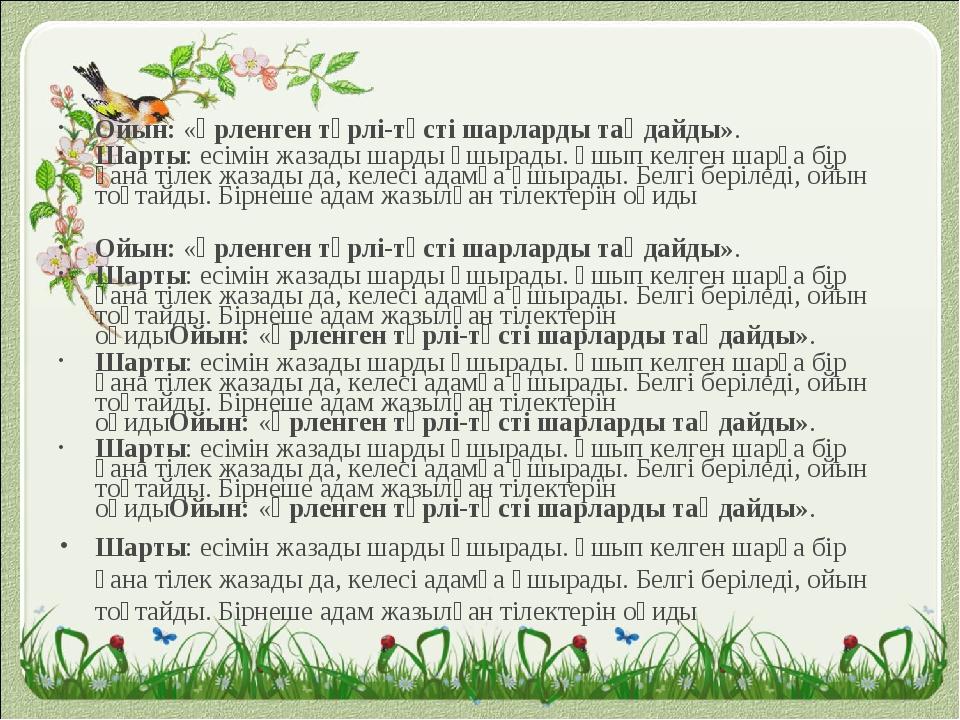 Ойын:«Үрленген түрлі-түсті шарларды таңдайды». Шарты: есімін жазады шарды ұш...