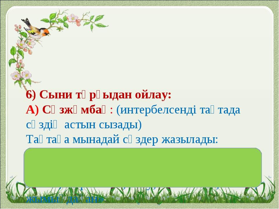 6) Сыни тұрғыдан ойлау: А) Сөзжұмбақ: (интербелсенді тақтада сөздің астын сыз...