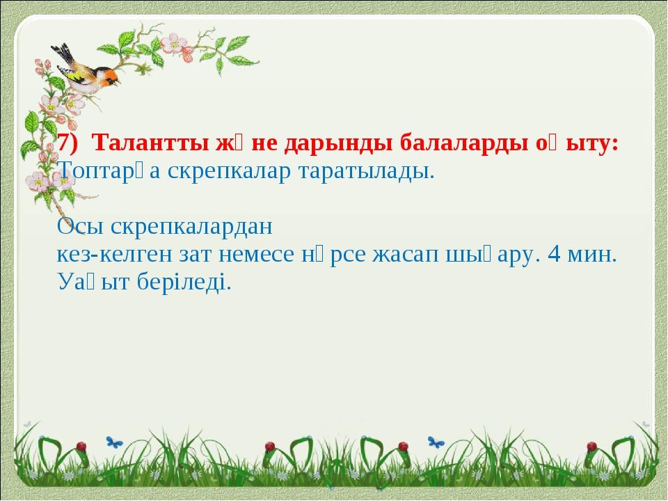 7) Талантты және дарынды балаларды оқыту: Топтарға скрепкалар таратылады. Ос...