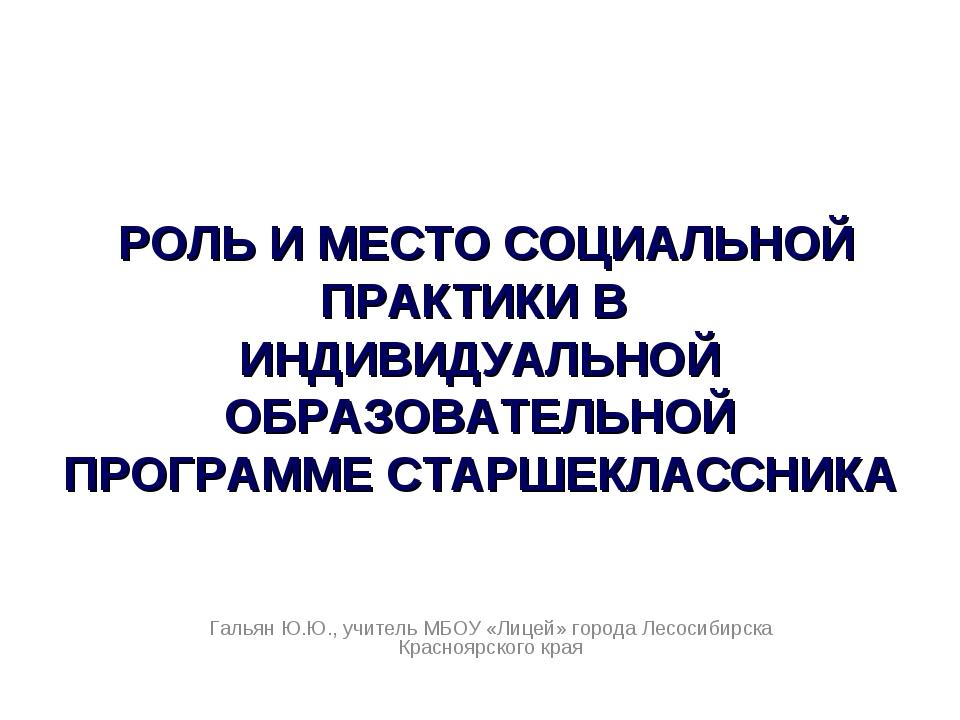 РОЛЬ И МЕСТО СОЦИАЛЬНОЙ ПРАКТИКИ В ИНДИВИДУАЛЬНОЙ ОБРАЗОВАТЕЛЬНОЙ ПРОГРАММЕ...