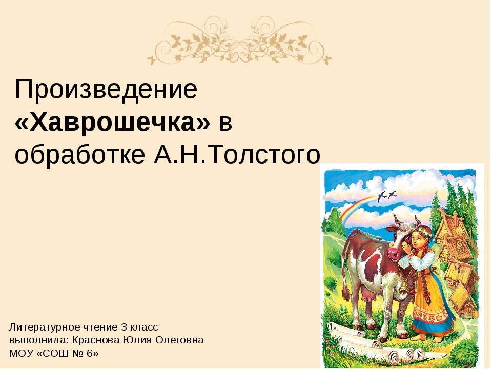 Произведение «Хаврошечка» в обработке А.Н.Толстого Литературное чтение 3 клас...