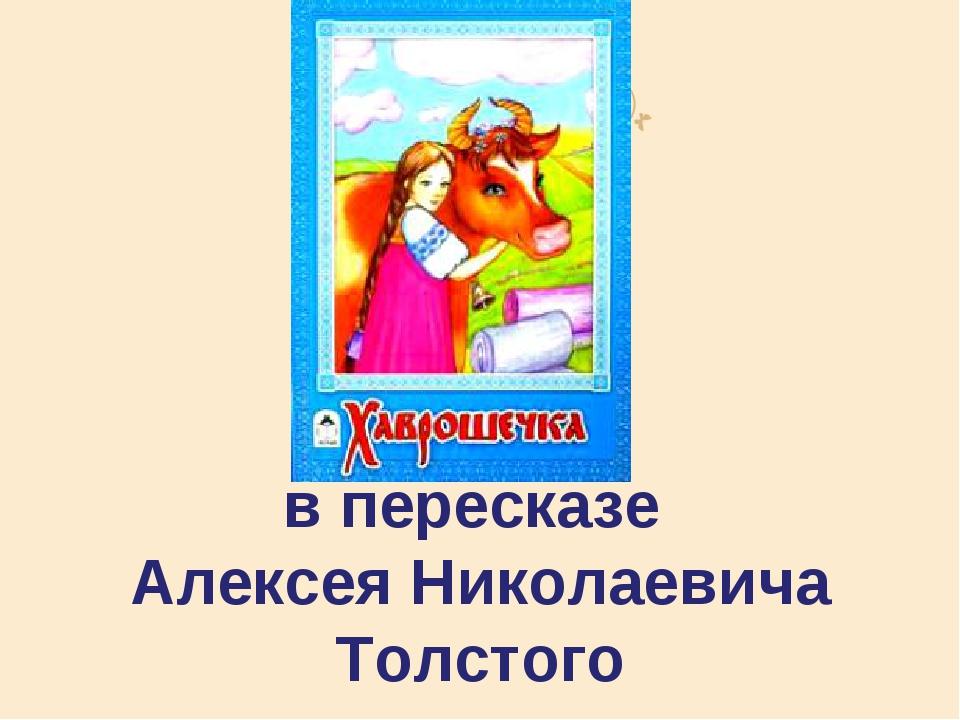 в пересказе Алексея Николаевича Толстого