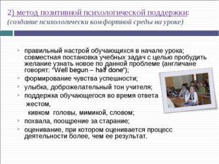 2) метод позитивной психологической поддержки: (создание психологически комфо