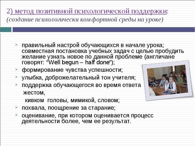 2) метод позитивной психологической поддержки: (создание психологически комфо...