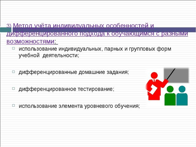 3) Метод учёта индивидуальных особенностей и дифференцированного подхода к о...