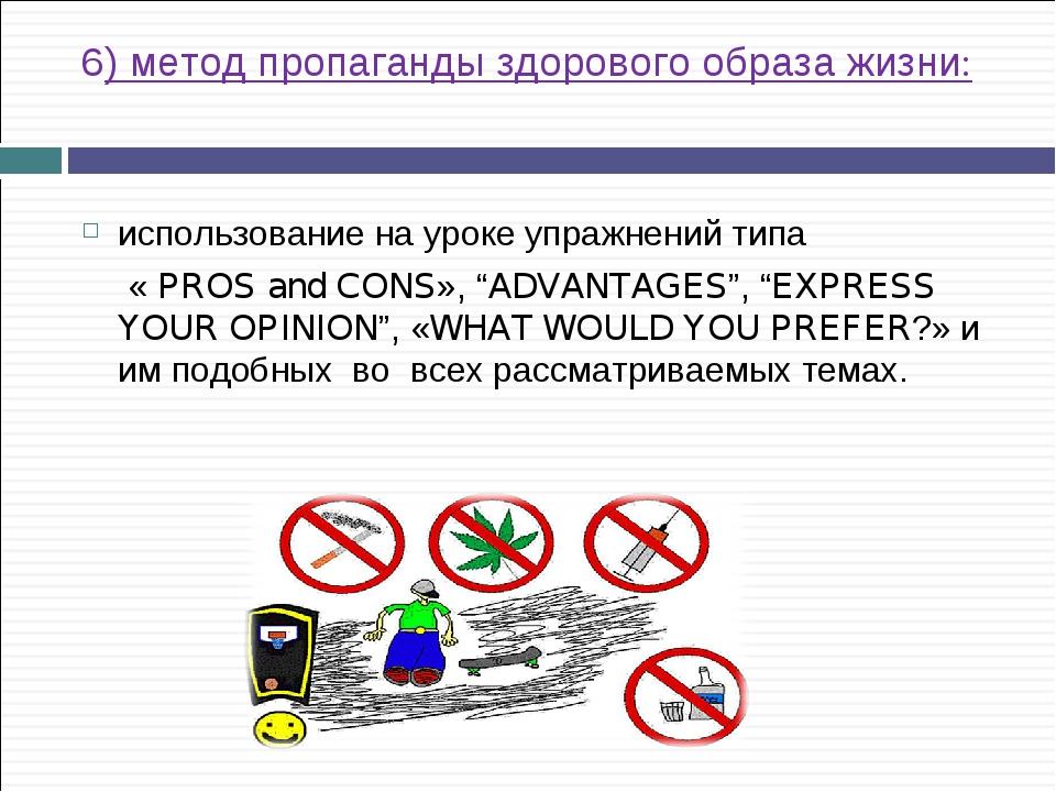 6) метод пропаганды здорового образа жизни: использование на уроке упражнений...