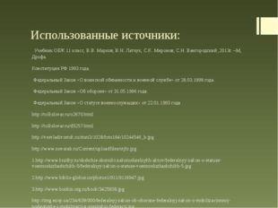 Использованные источники: Учебник ОБЖ 11 класс, В.В. Марков, В.Н. Латчук, С.К