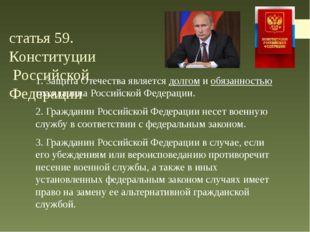 статья 59. Конституции Российской Федерации 1. Защита Отечества является долг