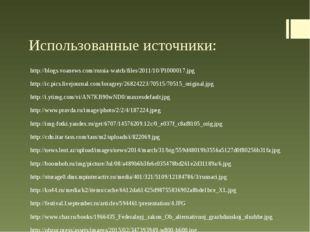 Использованные источники: http://blogs.voanews.com/russia-watch/files/2011/10