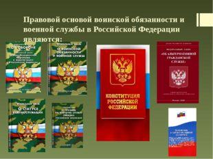 Правовой основой воинской обязанности и военной службы в Российской Федерации