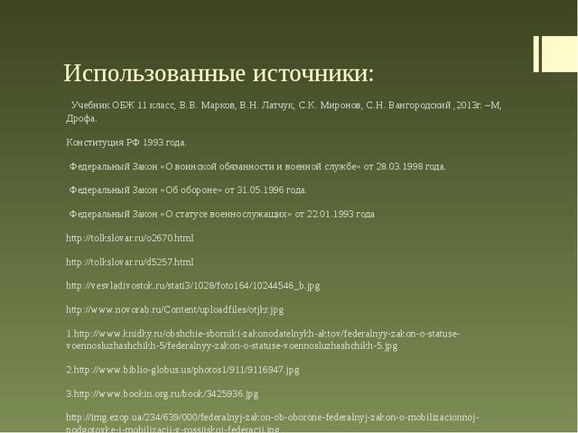 Использованные источники: Учебник ОБЖ 11 класс, В.В. Марков, В.Н. Латчук, С.К...
