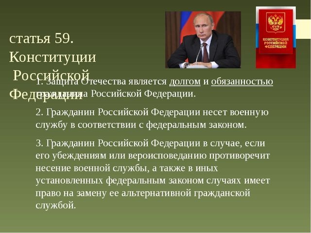 статья 59. Конституции Российской Федерации 1. Защита Отечества является долг...