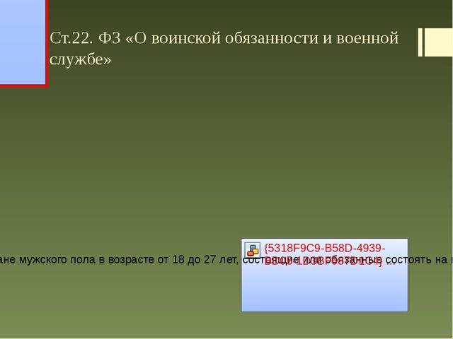Ст.22. ФЗ «О воинской обязанности и военной службе»