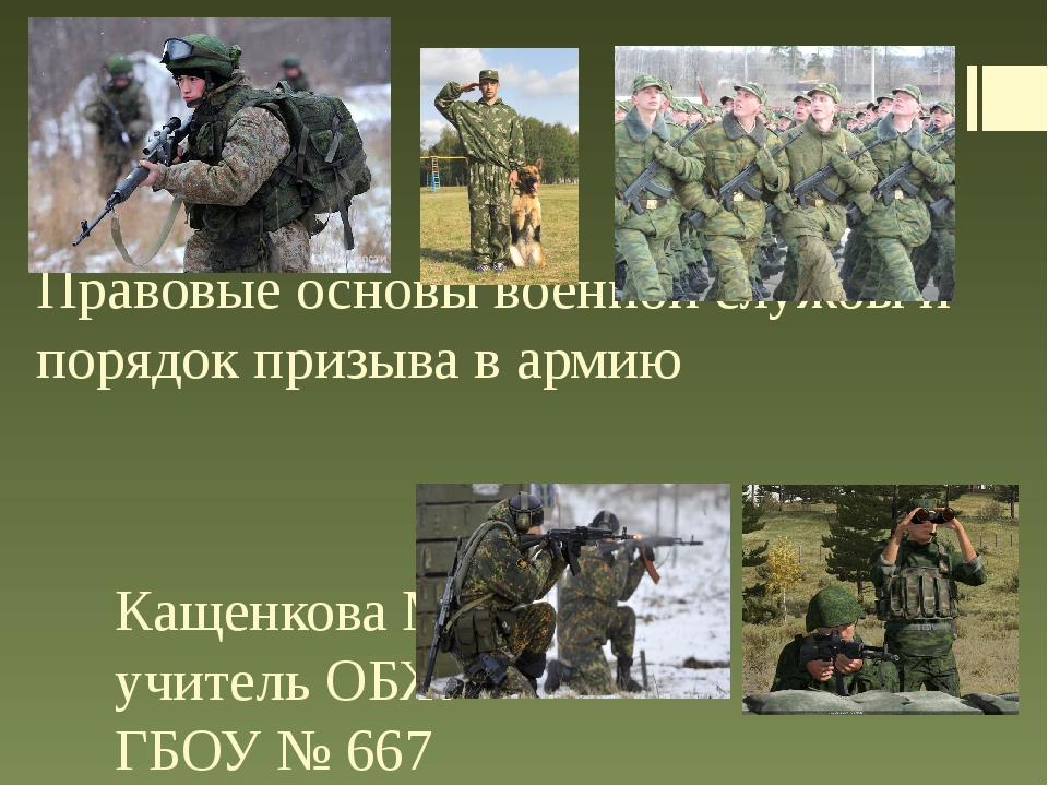 Правовые основы военной службы и порядок призыва в армию Кащенкова М.Л. учите...