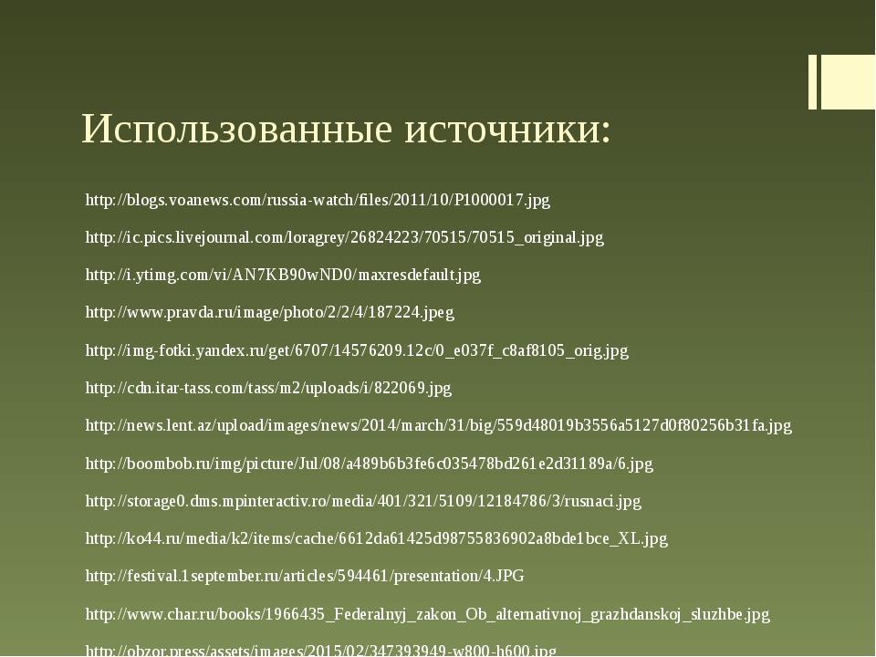 Использованные источники: http://blogs.voanews.com/russia-watch/files/2011/10...