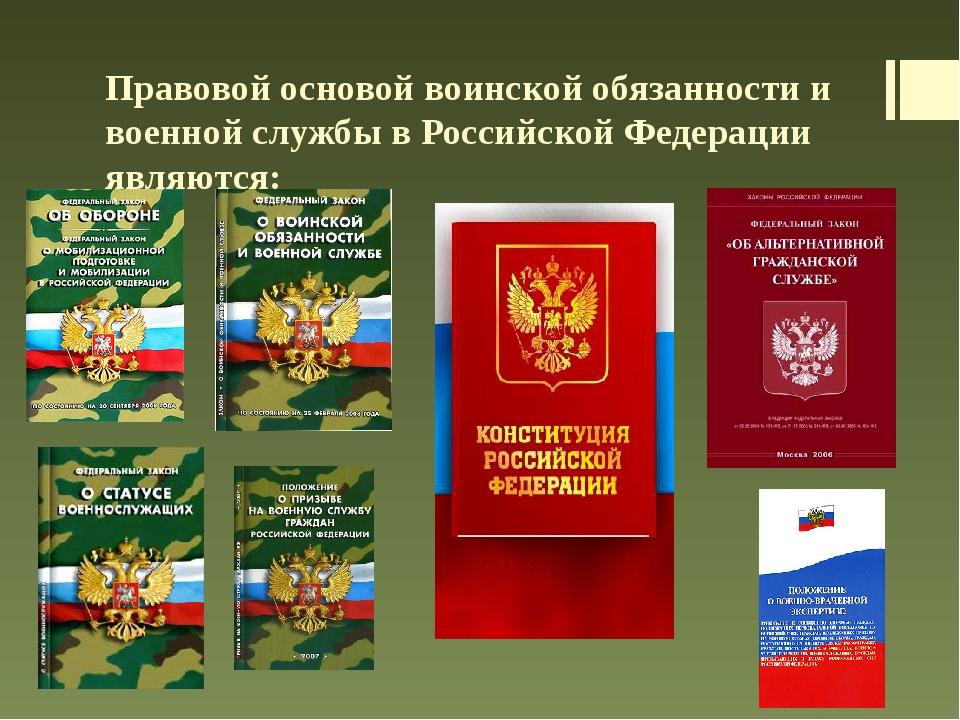 Правовой основой воинской обязанности и военной службы в Российской Федерации...