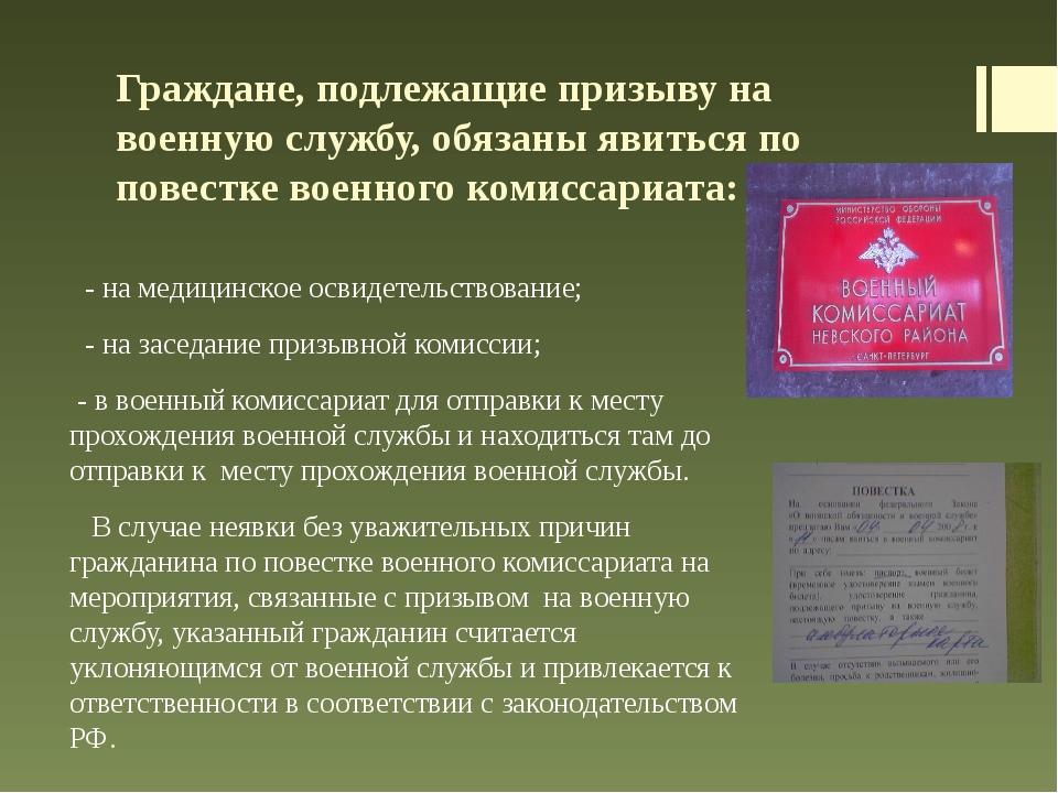 Граждане, подлежащие призыву на военную службу, обязаны явиться по повестке в...