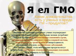 Недавние исследования российских ученых подтверждают выводы их зарубежных кол