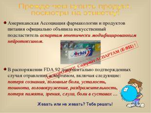 ОСТОРОЖНО! Содержат АСПАРТАМ (E-951) ! В распоряжении FDA 92 документально по