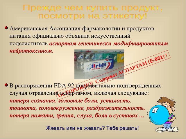 ОСТОРОЖНО! Содержат АСПАРТАМ (E-951) ! В распоряжении FDA 92 документально по...