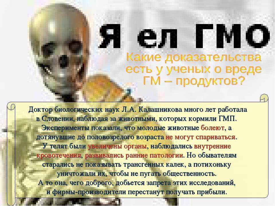 Доктор биологических наук Л.А. Калашникова много лет работала в Словении, наб...