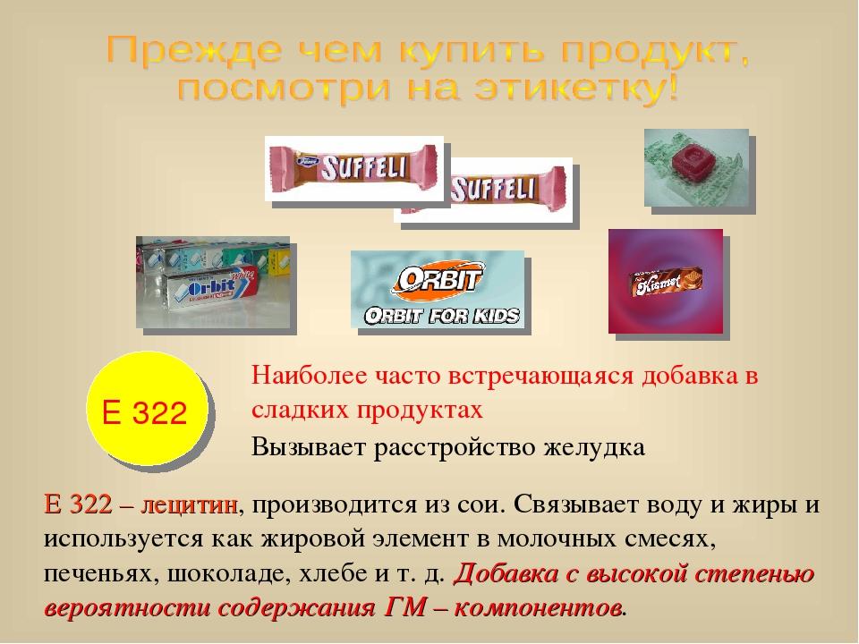 Е 322 Наиболее часто встречающаяся добавка в сладких продуктах Вызывает расст...