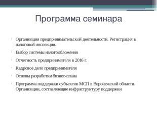 Программа семинара Организация предпринимательской деятельности. Регистрация