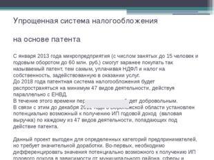 Упрощенная система налогообложения на основе патента С января 2013 года микро