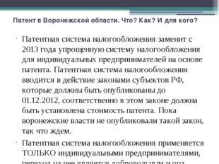 Патент в Воронежской области. Что? Как? И для кого? Патентная система налогоо