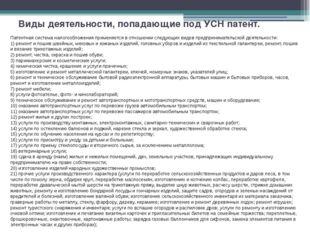 Виды деятельности, попадающие под УСН патент. Патентная система налогообложен