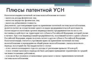 Плюсы патентной УСН Налогоплательщики патентной системы налогообложения не пл