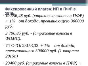 Фиксированный платеж ИП в ПФР в 2016г. 19356,48 руб. (страховые взносы в ПФР