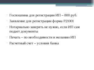 Госпошлина для регистрации ИП – 800 руб. Заявление для регистрации форма Р210