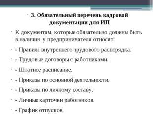 3. Обязательный перечень кадровой документации для ИП К документам, которые о