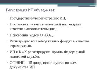 Регистрация ИП объединяет: Государственную регистрацию ИП, Постановку на учет