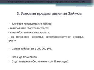 3. Условия предоставления Займов Целевое использование займов: - на пополнен