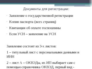 Документы для регистрации: Заявление о государственной регистрации Копия пасп