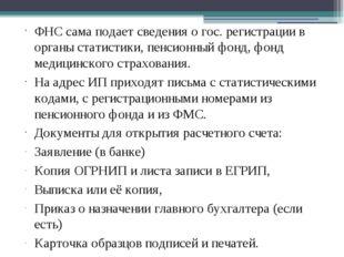 ФНС сама подает сведения о гос. регистрации в органы статистики, пенсионный ф