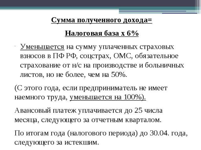 Сумма полученного дохода= Налоговая база х 6% Уменьшается на сумму уплаченных...
