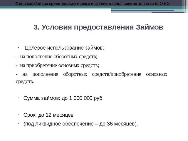 3. Условия предоставления Займов Целевое использование займов: - на пополнен...
