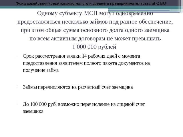 Одному субъекту МСП могут одновременно предоставляться несколько займов под р...